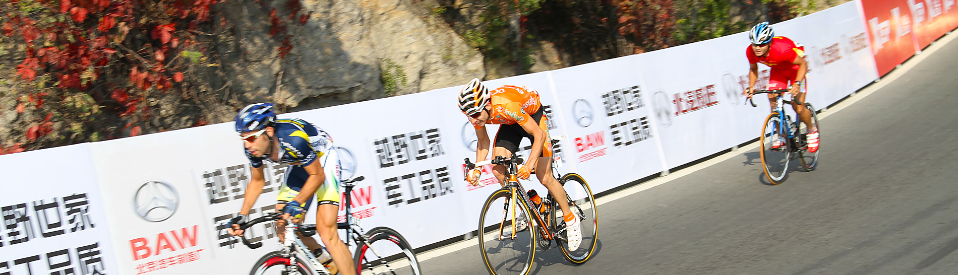 Tour of Beijing Top Banner